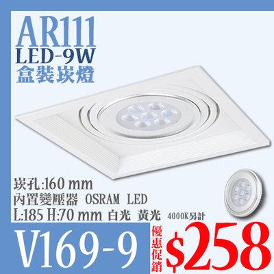 【LED 大賣場】(DV169-9) LED-9W AR111方型盒裝崁燈 白殼 黃/白光 可四向調整