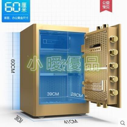 【小曖優品】英博保險櫃家用60cm小型防盜辦公保險箱家用小型指紋密碼入墻全鋼XA6.83