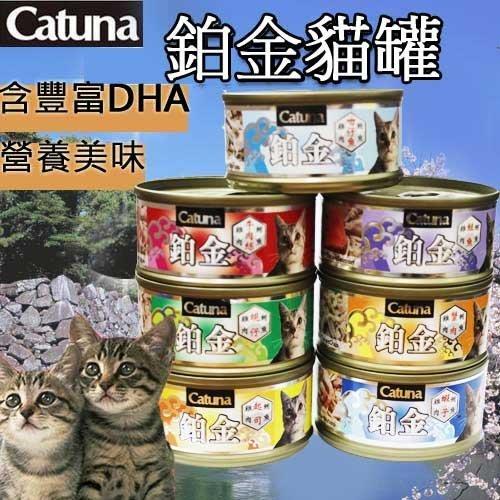 【??培菓寵物48H出貨??】Catuna鉑金》貓罐雞肉底(七種口味)*1罐白金般的享受 特價21元自取不打折蝦