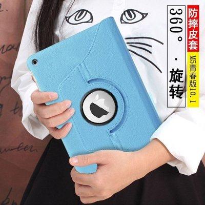 叮噹貓的口袋 華為 HUAWEI MediaPad M5 lite 10.1吋 保護套 保護殼 荔枝紋 360°旋轉 支架 平板皮套