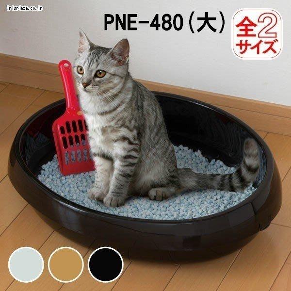 *COCO*日本IRIS簡易貓便盆(大)PNE-480附貓砂鏟(黑色、白色、三花色)單層貓砂盆