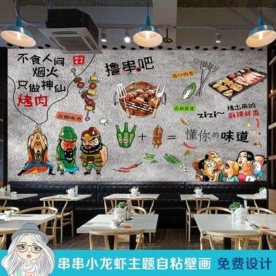 新品上市#搞笑燒烤店墻貼畫貼紙裝飾創意...