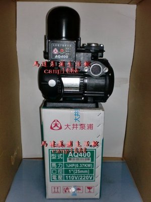 大井泵浦 AQ-400 1/2HP 電子穩壓加壓機~恆壓加壓馬達 另有 AQ-200 AQ-800 可詢問 AQ400