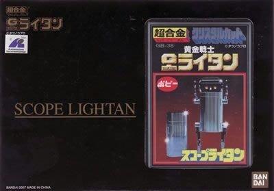 Bandai 黃金俠 黃金戰士 超合金 電腦戰士 偵察戰士 SCOPE LIGHTAN Chogokin GB-38 絕版激罕