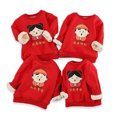 【可愛村】新年喜氣刷毛長袖上衣 童裝 過年服飾 拜年服裝