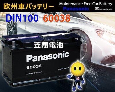 ☎ 挺苙電池 ►國際牌汽車電瓶(60044)100AH BMW BENZ 賓士 寶馬 W202 W210 W211