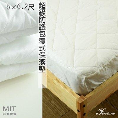 MIT保潔墊 【抗汙保潔墊】床包式 雙...