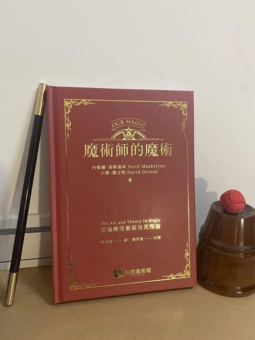 【天天魔法】【S1235】正宗原廠(中文翻譯書)~《魔術師的魔術》(Our Magic)