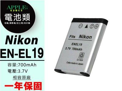 蘋果小舖 NIKON Coolpix S4300 S4400 S6700 W100 鋰電池 EN-EL19 ENEL19 另售 充電器 一年保固