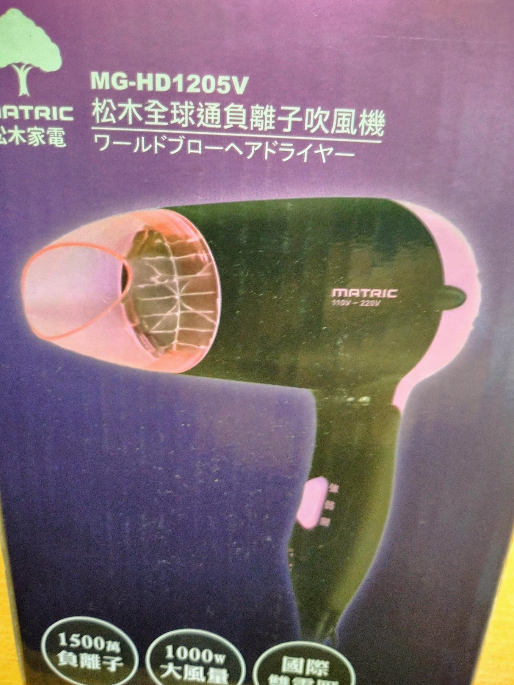 松木MATRIC負離子吹風機mg-hd1205v便宜賣