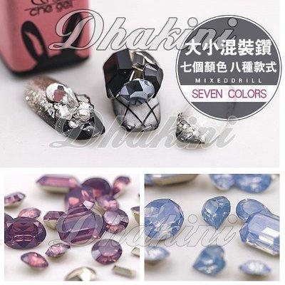 《日系大小混裝異形鑽(尖底)飾品》~七個顏色八種款式混裝包裝~