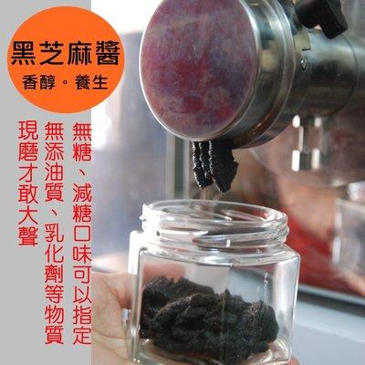 【自然甜堅果】純黑芝麻醬,微甜,整顆黑芝麻現磨後直接裝罐,無添加任何添加物,單純就是美味,就是健康〈純素〉