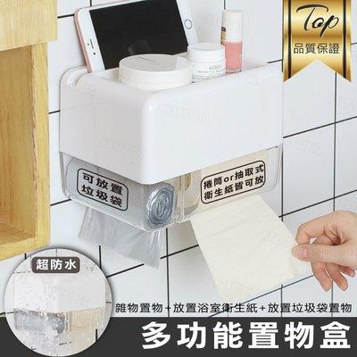 紙巾盒創意免打孔浴室廁所防水卷紙架洗手間衛生紙捲小物收納-黑/白【AAA5825】
