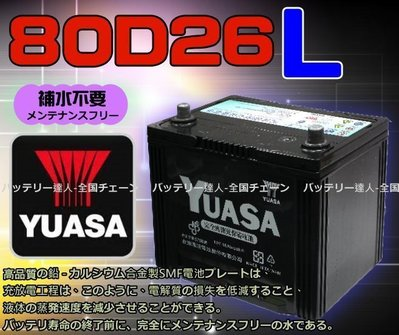 【電池達人】YUASA 湯淺 80D26L 汽車電瓶 ALPHARD SIENNA PREVIA SANTAMO i30