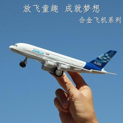 乾一彩珀成真儿童金属玩具空客A380合金小飞机模型 仿真声光回力客机