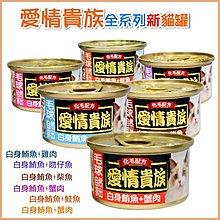 *WANG* 【單罐】《愛情貴族》白身鮪魚系列貓罐-80g