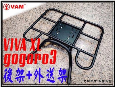 ξ梵姆ξ  gogoro3,VIVA XL 後架+快拆款平面外送平台,底盤架,外送包架 (後貨架,後箱架,後架,大平板)