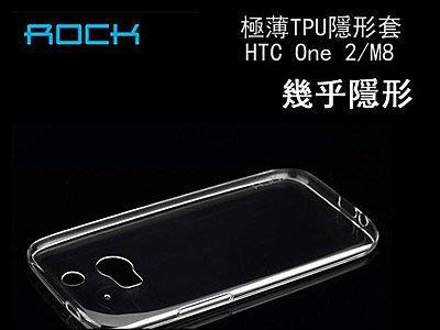 蝦靡龍美【SA271】ROCK 極超薄隱手機殼 軟殼 HTC One M8 Galaxy S5 iPhone 5S 6