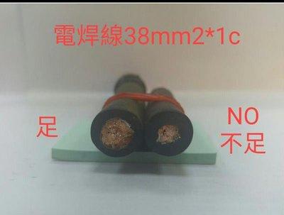 (零碼)便宜賣足38平方足米電焊線 一級電線廠 電焊機專用線電纜線~8米