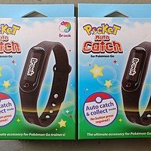 全新 Pokemon GO 自動捉手環 pocket auto catch