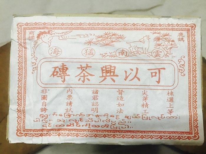 天使熊小舖~雲南可以興茶磚普洱生茶磚 2000年可以興茶廠250克生磚乾倉存放生轉熟