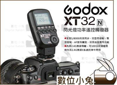 數位小兔【Godox 神牛 XT32N 發射器 Nikon 公司貨】閃光燈 觸發器 外拍燈 2.4G TT685 引閃器