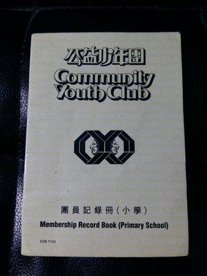 公益少年團  CYC 團員記錄册 (另有 跆拳道 手册 /跆拳道帶) TAEWONDO