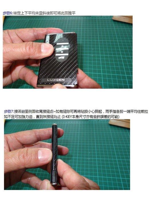 LUXGEN納智捷U6GT/GT220【 I KEY鑰匙貼膜】車用遙控器貼膜 皮套裝飾 卡片式感應鑰匙 碳纖維卡夢紋包膜