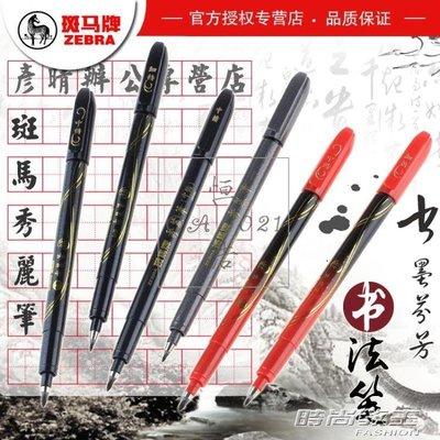 5支裝日本Zebra斑馬秀麗筆書法軟筆中小楷現代毛筆簽名簽字筆DBX