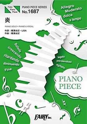 [代訂]鋼琴譜-PP1687LiSA炎 劇場版鬼滅之刃 無限列車主題曲 9784823503849
