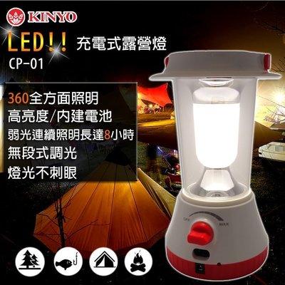 KINYO 耐嘉 CP-01 高亮度充電式露營燈/緊急照明/連續照明可達8小時/手提/露營 中秋節 烤肉必備