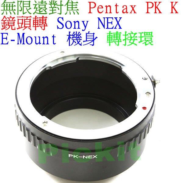 無限遠對焦PENTAX PK K鏡頭轉Sony NEX E-mount卡口機身轉接環NEX