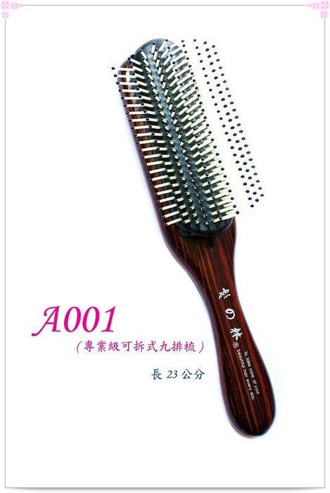 【白馬精品】專業級-可拆洗九排梳,耐高溫,原木把柄 。(A001,A003)