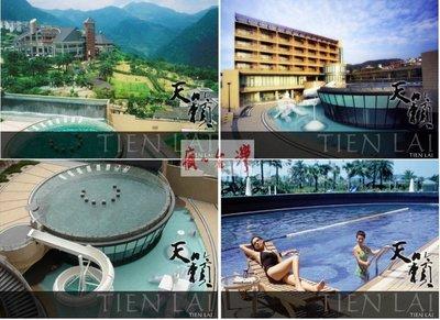 【網路旅展】全日券!陽明山天籟渡假酒店。露 天風呂+SAP水世界泡湯券/假日+100元