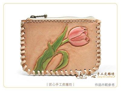 【匠心手工皮雕坊】材料包-D型零錢包(H1101-001)_皮革 DIY 拼布 零錢包 錢包