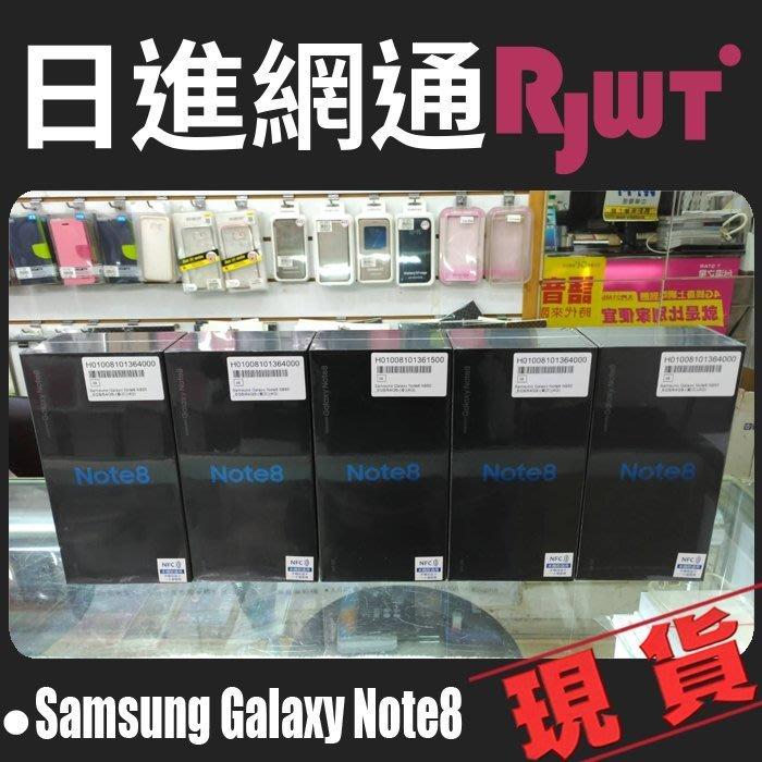 [日進網通微風店]Samsung Note8 N950F 6G+64G 手機空機下殺17390元~現貨供應!