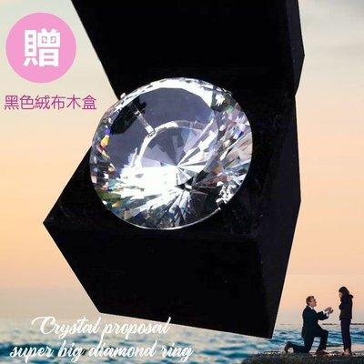 立即出貨,求婚水晶💎💎💎 大鑽戒80mm 贈精美黑色絨布木製收納盒 婚禮小物 鑽石求婚 1000克拉鑽 情人節禮物