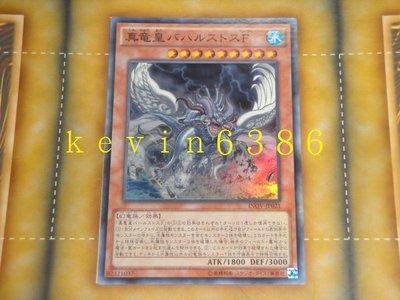 東京都-遊戲王卡-910惡毒入侵-真龍皇 統治者( INOV-JP021)(亮面) 現貨