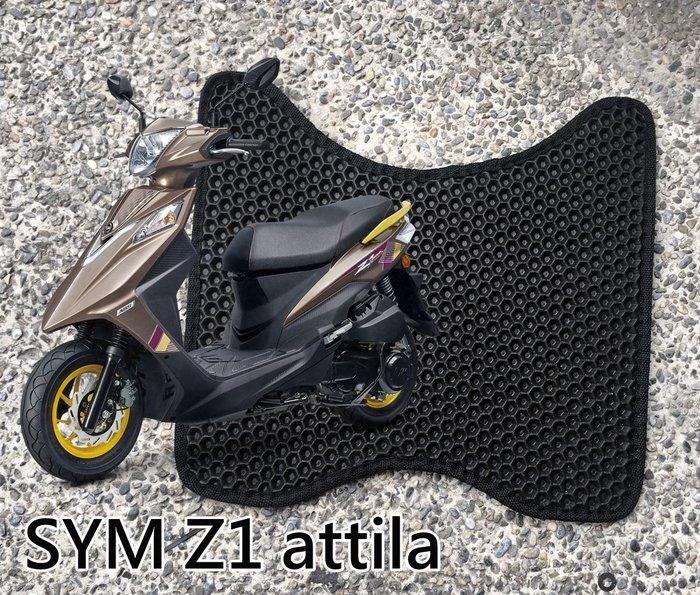 大高雄【阿勇的店】MIT運動風 機車腳踏墊 SYM 三陽 Z1 attila 125 專車專用 EVA蜂巢式鬆餅墊