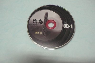 紫色小館77-9-------齊秦-曠世情歌全紀錄CD-1