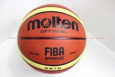 現貨寄出 MOLTEN 12片橡膠深溝 BGR7D-YBW 男生 7號籃球 戶外 耐磨 籃球 GR7D 咖啡色