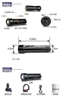 (送32G卡) 【皓翔】全視線KT888 1080P 戶外強光 手電筒 超廣角 防水型 攝影機