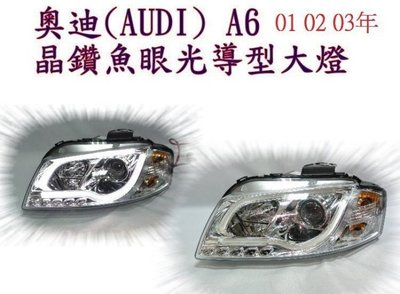 ☆雙魚座〃汽車〃奧迪AUDI A6 01 02 03大燈 晶鑽版魚眼光導型大燈 a6 大燈 01~03 A6大燈