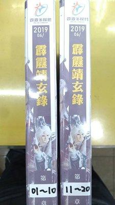【霹靂 布袋戲】【靖玄錄】【2手 有封面盒裝】1~20集共20片DVD分 2 盒裝【含運費】
