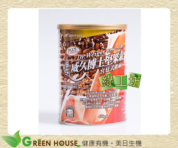 [綠工坊] 奶素   威久博士堅果素   堅果粉  即沖即食  添加乳清蛋白