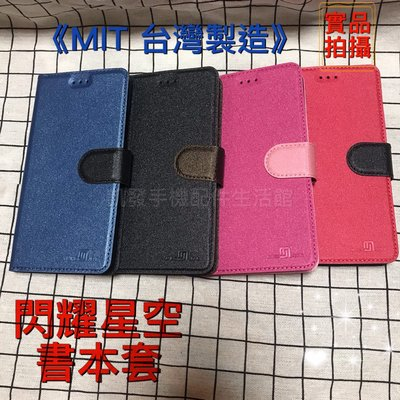 LG G8s ThinQ(G810EAW) 6.3吋《台灣製造 閃耀星空書本皮套》支架側掀套手機殼手機套保護殼書本套皮套