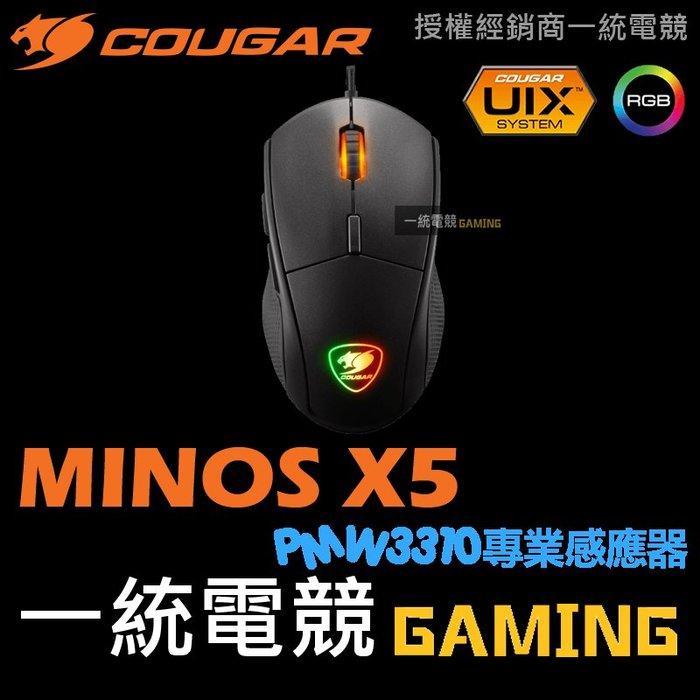 【一統電競】美洲獅 Cougar MINOS X5 有線電競光學滑鼠