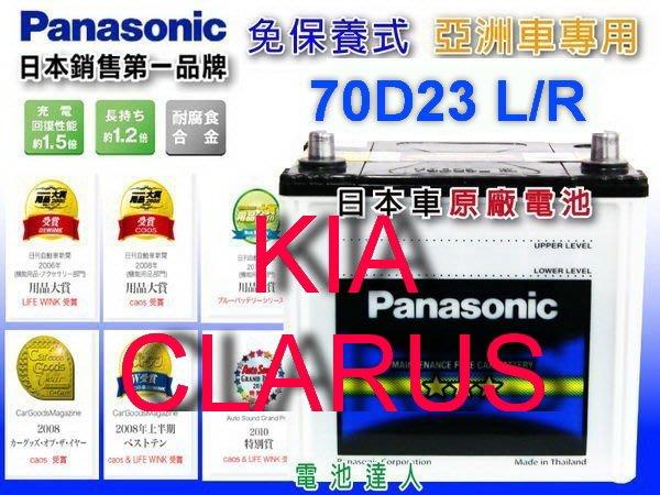☆鋐瑞電池☆ KIA 起亞 CLARUS 國際牌 汽車電池 (70D23L) 55D23L 耐用 可 到府安裝 外出更換