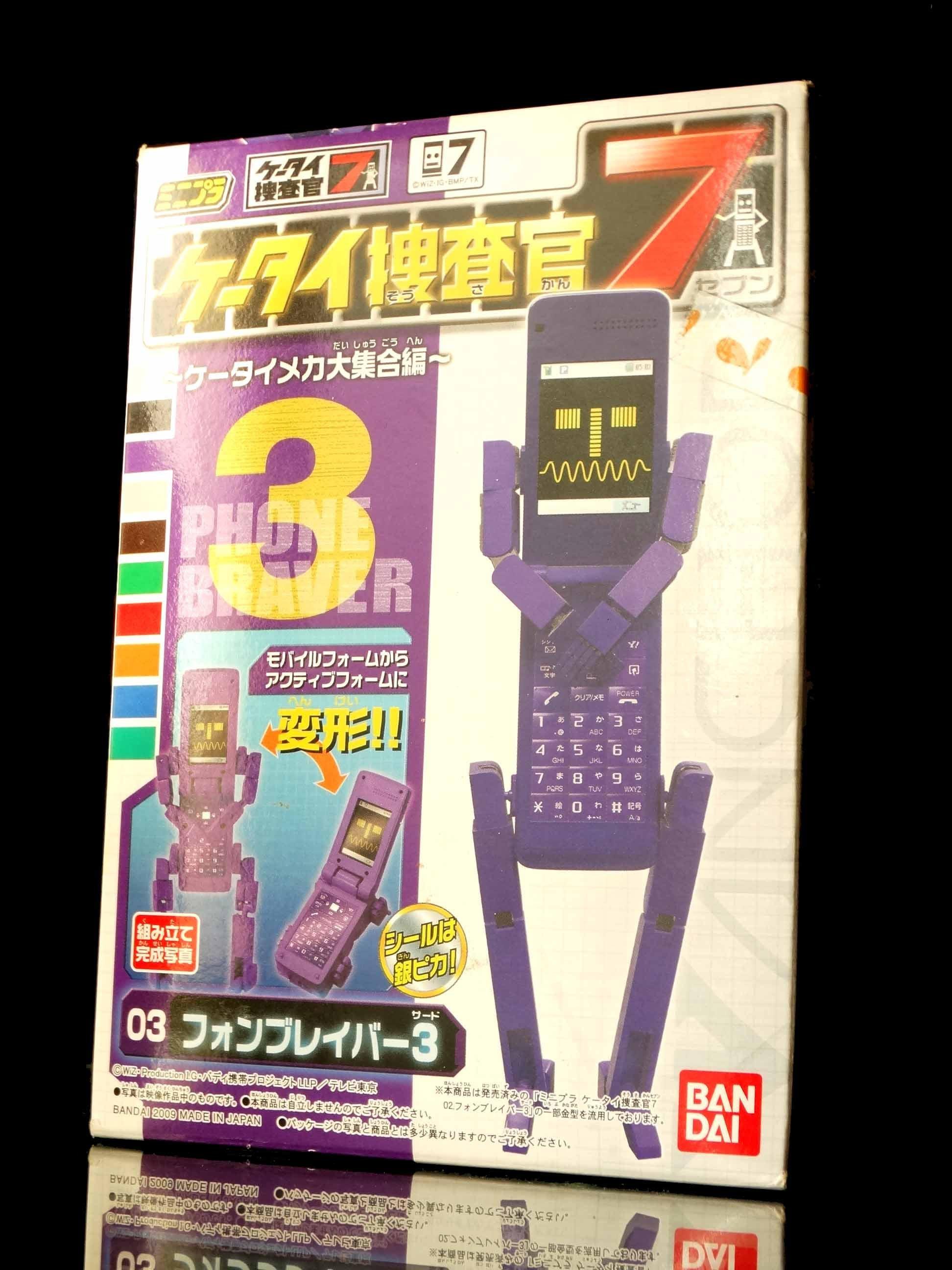A-12 櫃 : 手機搜查官7 POHONE BRAVER 大集合編 NO. 03  富貴玩具店