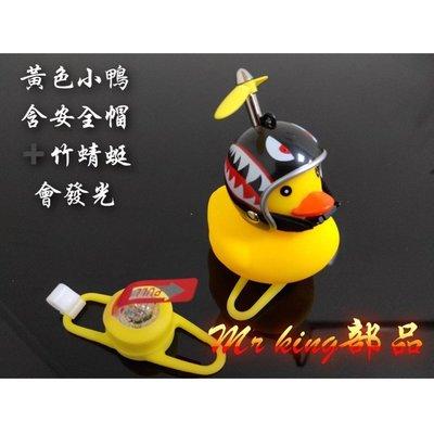 🔱 Mr king 🔱 gogoro 黃色小鴨 小鴨含安全帽 竹蜻蜓 機車 裝飾安全帽小鴨 會發光 會叫 黃色小鴨